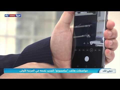 تشهد الهواتف الذكية الجديدة، التي أطلقتها شركة سامسونغ في سان فرانسيسكو  - 09:59-2020 / 2 / 14