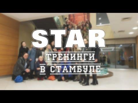 STAR Тренинги в Стамбуле [4K]