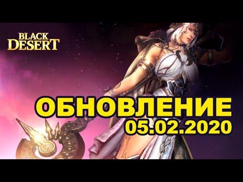 🔔Обновление в BDO 05.02.20 (Пробуждение СТРАЖА, Смена навыков ФЕИ и др.) Black Desert (MMORPG)