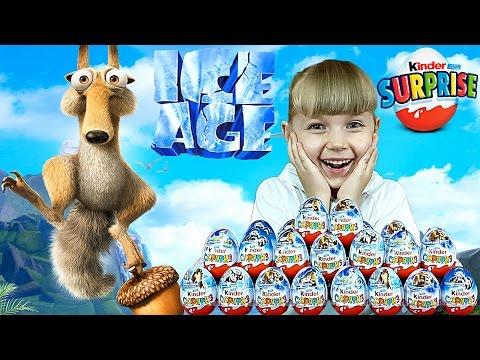 Видео: 36 Киндеров Ледниковый период Столкновение неизбежно Новинка 2016 Полная коллекция игрушек