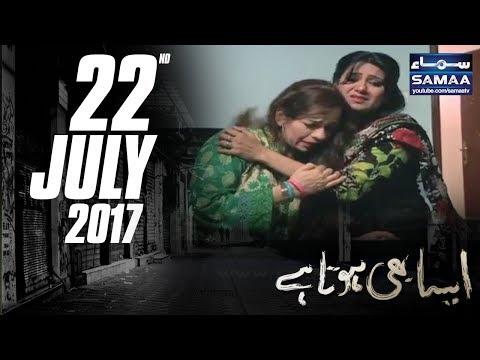 Aisa Bhi Hota Hai - SAMAA TV - 22 July 2017