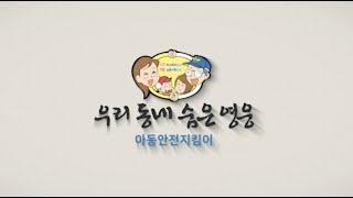 '아동안전지킴이' 소개영상