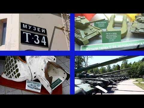 Музей танка Т-34 / Museum of the History of the T-34