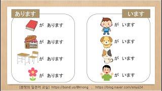 [그림카드-위치]일본어, 위치를 나타내는 표현, ~에 …
