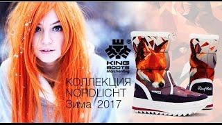 King boots Видео обзор обуви (дутики) производство Германия торговой марки King boots Кинг бутс фото