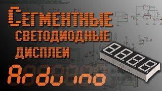 видео Arduino. Контакты и шины