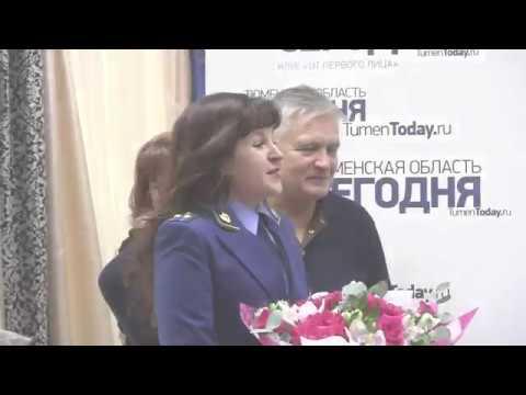 Сотрудники прокуратуры Тюменской области поздравили газету с 20-летием
