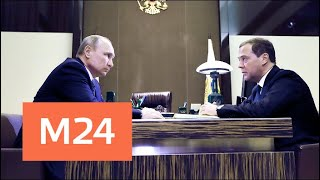 Смотреть видео Путин провел рабочую встречу с Медведевым по поводу состава нового правительства - Москва 24 онлайн