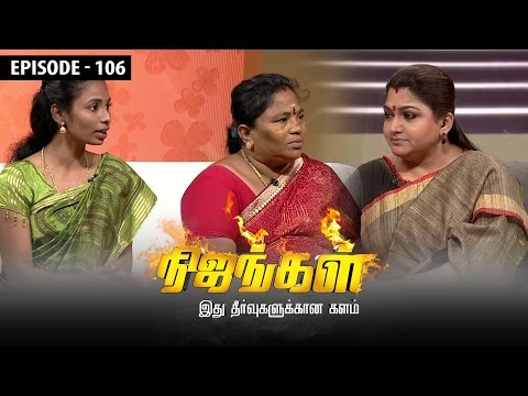 Nijangal with kushboo is a reality show to sort out untold issues. Here is the episode 106 of #Nijangal telecasted in Sun TV on 01/03/2017. Truth Unveils to Kushboo - Nijangal Highlights ... To know what happened watch the full Video at https://goo.gl/FVtrUr  For more updates,  Subscribe us on:  https://www.youtube.com/user/VisionTimeThamizh  Like Us on:  https://www.facebook.com/visiontimeindia