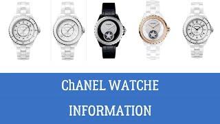 명품샤넬시계 J12 유니섹스 ! 가격정보와 샤넬시계정보…