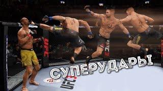 САМЫЕ ЗРЕЛИЩНЫЕ УДАРЫ в UFC 3/ Как делать?
