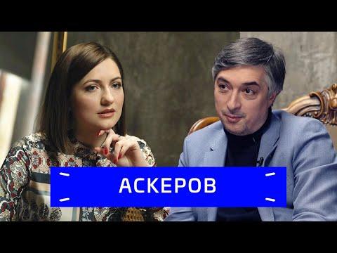 Ровшан Аскеров —