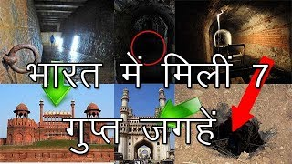 भारत के 7 गुप्त रहस्मयी स्थान जिन्हे कोई नहीँ  जानता था | 7 secret mysterious places in India Hindi