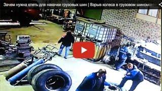 Зачем нужна клеть для накачки грузовых шин | Взрыв колеса в грузовом шиномонтаже(, 2016-03-29T09:40:51.000Z)