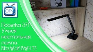 Посылка из Китая №371 (Умная настольная лампа BlitzWolf BW-LT1) [Banggood.com](, 2016-02-23T13:26:51.000Z)