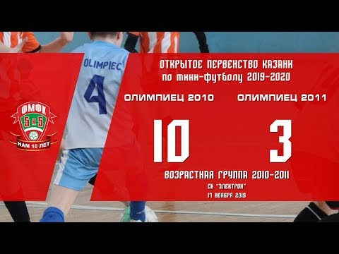 ФМФК 2019 2020. Юноши 2010 2011. МФК Олимпиец 2010 Казань vs МФК Олимпиец 2011 Казань. 103
