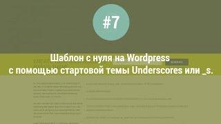 видео Создаем кастомный WordPress-виджет для Twitter своими руками