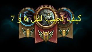 كيف تجيب لفل 6 و 7 بالشخصيات + سلسلة ثق لايف|League of Legends Mastery 6 &7