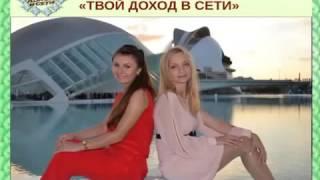 Может ли молодежь зарабатывать деньги в Гербалайф. Узнай правду. Нижний Новгород. Продолжение истори