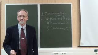 Принцип детерминизма: введение