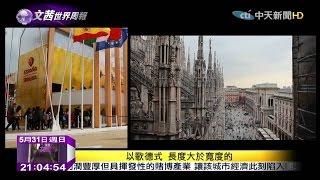 繼2010年上海世博會之後,今年的世博會在米蘭舉行,雖然規模不可能超越...