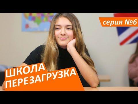 #ШКОЛА. ПЕРЕЗАГРУЗКА . 6 серия 😊ЛИЗА НАЙС