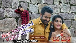 NEE KALLALONA Full Song by LANKA NIKHIL Jai Lava Kusa Songs | Jr NTR, | Devi Sri Prasad