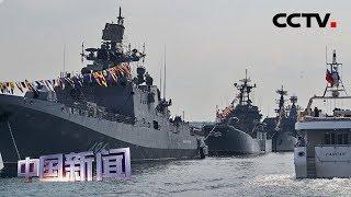 [中国新闻] 媒体焦点:俄罗斯对黑海事态保持警惕 俄媒:黑海或成为北约的新关注点 | CCTV中文国际