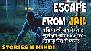 तिहाड़ जेल से फरार होने की सच्ची और हैरतअंगेज़ कहानियां... Tihar Jal Escape