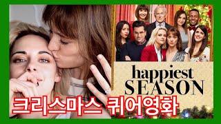 [초강추 크리스마스 퀴어영화] 해피스트 시즌 | Hap…