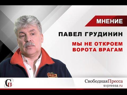 Павел Грудинин: Мы не откроем ворота врагам