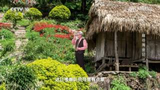 20170116 地理中国  地球档案·幽谷淘金记