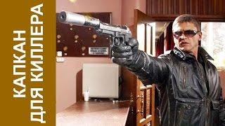 Капкан для киллера Криминальный фильм Боевик Детектив смотреть кино онлайн Boevik