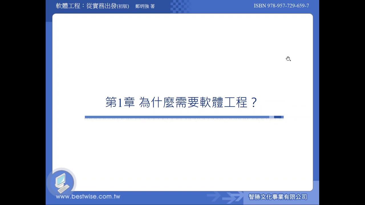CH01為什麼需要軟體工程 - YouTube