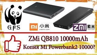 ZMi QB810 с GEARBEST. Копия Mi Powerbank2 10000?