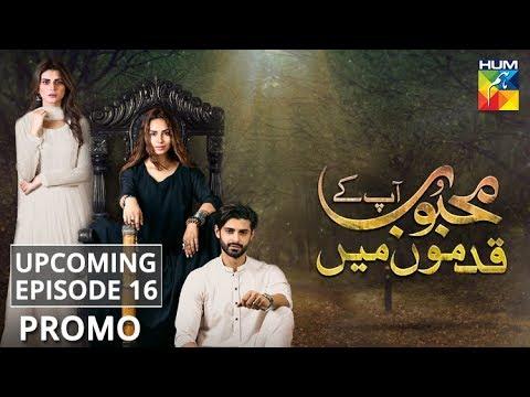 Mehboob Apke Qadmon Mein | Upcoming Episode 16 | Promo | HUM TV | Drama