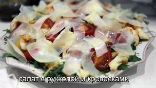 салат с рукколой креветками и помидорами черри рецепт от Валентины  видео рецепт