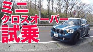 ミニ・クロスオーバー(クーパーD/8AT)【LOVECARS!TV!試乗レビュー】