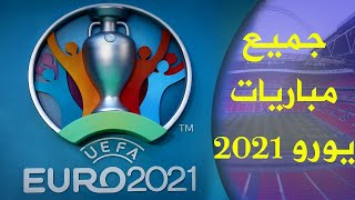 جدول جميع مباريات كأس أمم أوروبا 2021 ـ موعد وتوقيت جميع مباريات يورو 2021