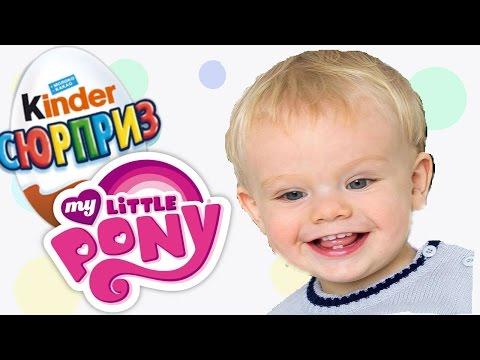 Видео, Май Литл Пони распаковка игрушек сюрпризов для девочек Киндер Сюрприз Kinder Surprise My Little Pony
