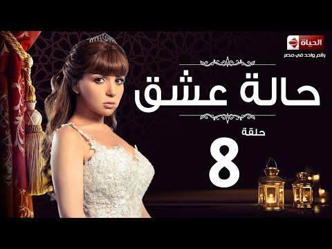 مسلسل حالة عشق HD - الحلقة الثامنة 8 - مي عز الدين - 7alet 3esh2 Series Eps 08