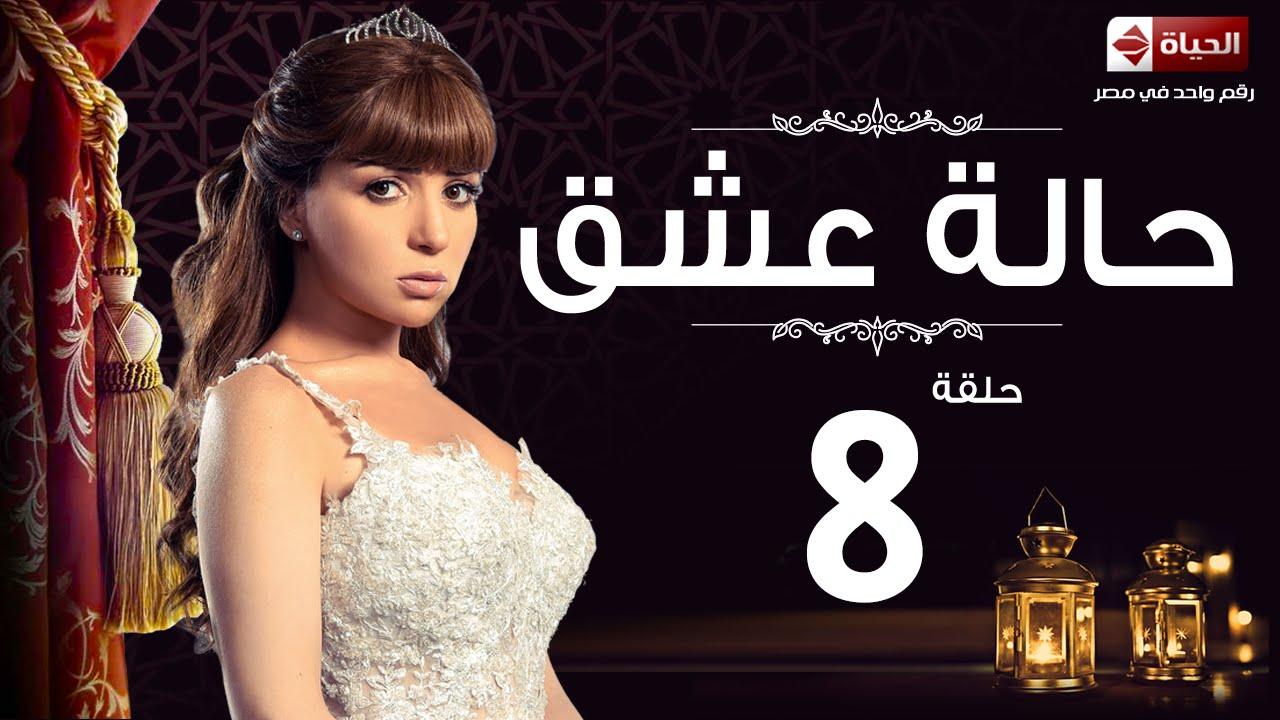 مسلسل حالة عشق - الحلقة الثامنة - مي عز الدين | Halet 3esh2 Series - Ep 08