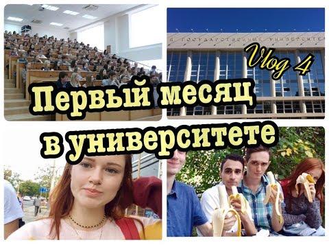 Первый месяц в университете на 1 курсе/ Кубгу/ Влог 4