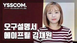 에이프릴 (April) 김채원