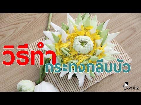 """วิธีทำ """"กระทงกลีบบัว"""" สืบสานประเพณีไทย by Pooyingnaka"""