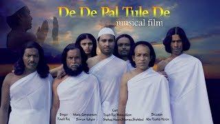 Pal Tule De By Tayeb Raj   Baula Batash   HD Music Video