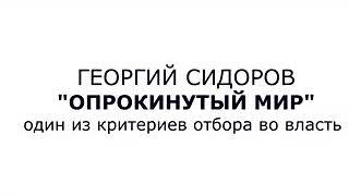 Георгий Сидоров - СЕНСАЦИЯ! Нами правят дегенераты и питекантропы! Опрокинутый мир, Полная версия,