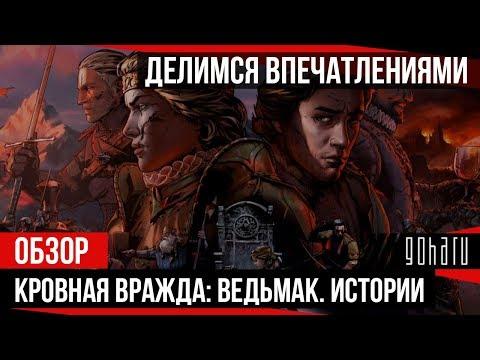 """[Видеообзор] Впечатления от """"Кровная вражда: Ведьмак. Истории"""""""