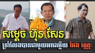 សម្ដេច ហ៊ុន សែន ចេញមុខសំពង ផែង វណ្ណៈ _ Samdech Hun Sen, Khan Sovan, Pheng Vannak