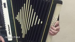 Урок игры на гармони КАТЮША Вариация 9